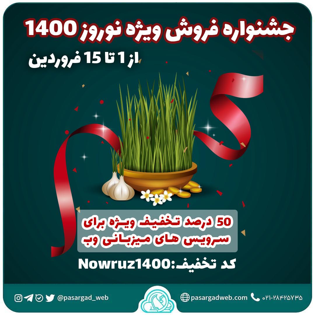 جشنواره فروش ویژه نوروز ۱۴۰۰
